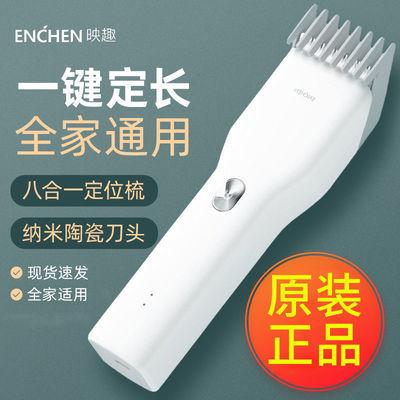 68187/小米有品映趣理发器电推剪自己剪剃头发神器家用电动成人剪发正品