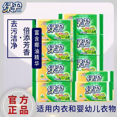 绿伞洗衣皂肥皂108g*6/24块 清新柠檬洁净去污内衣适用透明皂洁净
