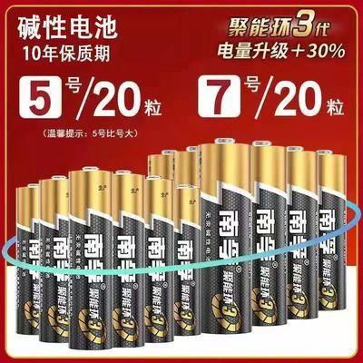 堿性電池【5號7號】耐用電池批發電視空調遙控器鐘表玩具電池1.5v