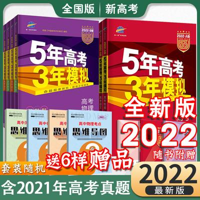 74899/2022五年高考三年模拟新高考版五三高考53A版B版53高考高考总复习