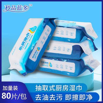 家用厨房湿纸巾擦油纸抹布油烟机专用去油去污湿巾除重油污清洁巾