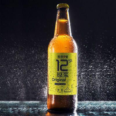 原浆白啤 燕京9号 醇正精酿新鲜爽口白啤酒726ml*1/6瓶整箱装