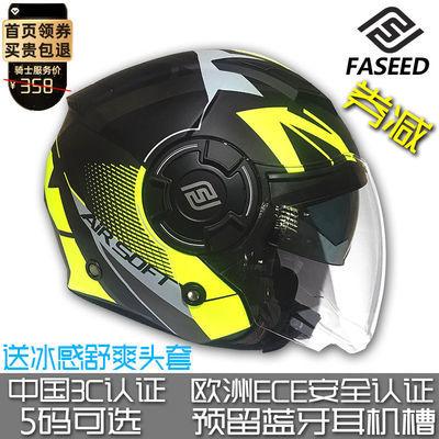 FASEED头盔