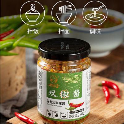 79065/川娃子双椒酱蒜蓉辣椒酱230g青椒酱剁椒下饭菜辣酱农家麻辣剁椒酱