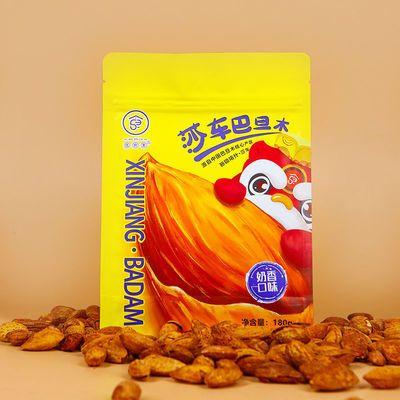 巴旦木坚果炒货干果特产新疆特产每日坚果手剥薄壳扁桃仁奶油味