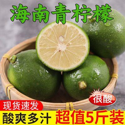 海南青柠檬新鲜水果小金桔当季鲜柠檬皮薄多汁一级果奶茶整箱批 -