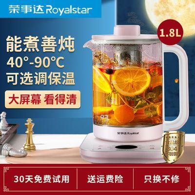 70242/荣事达养生壶多功能1.8L泡茶煎药烧水壶全自动加厚玻璃花茶煮茶器