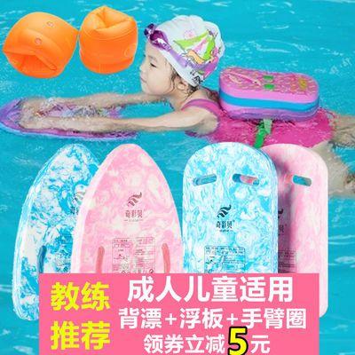 52527/游泳浮板打水板背漂成人儿童初学者学游泳装备神器浮漂A板 手臂圈
