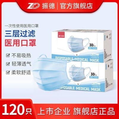 振德医疗医用口罩一次性三层医生用男女防护透气型 30只/盒