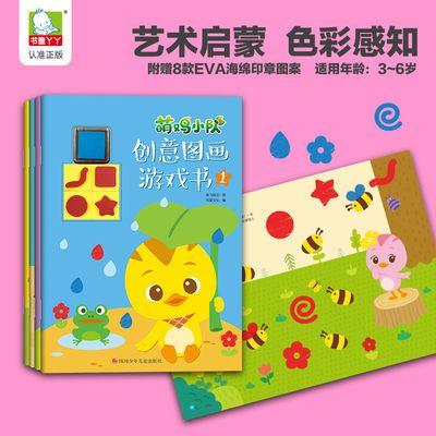 【全套4本】萌鸡小队创意儿童图画涂色书 3-6岁幼儿园涂鸦画画本