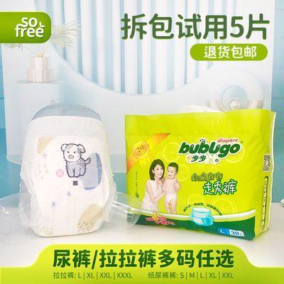 【夏季新款】拉拉褲紙尿褲嬰兒超薄干爽透氣寶寶尿不濕XL/XXL批發