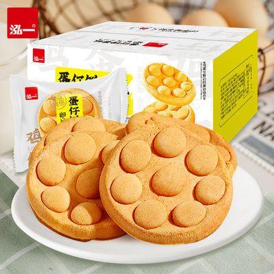 泓一鸡蛋仔蛋糕蛋仔饼零食品蛋糕点心食品零食小吃整箱批发