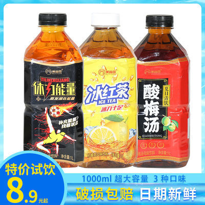 【特价试饮】冰红茶柠檬酸梅汤能量饮料多口味果汁饮料大瓶装1L装