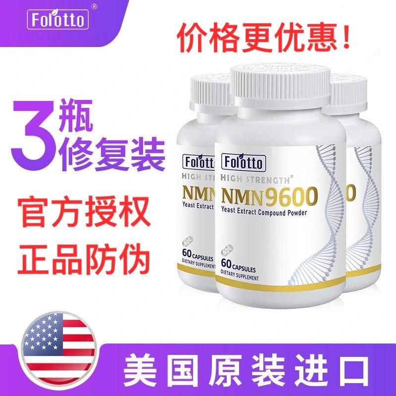 【三瓶】Folotto美国原装进口保健品斐尔特抗NMN9600衰烟酰胺单老