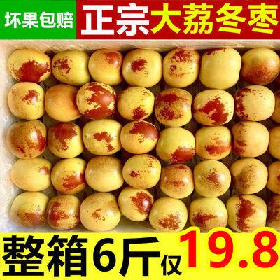 【精品】大荔冬枣新鲜水果当季整箱应季5斤枣子大枣甜脆青枣鲜枣