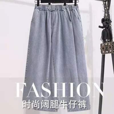 X天丝牛仔裤女直筒宽松春季薄款高腰垂感九分小个子冰丝阔腿裤子