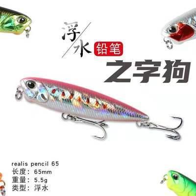 72123/小浮水铅笔路亚饵水面系微物之字狗假饵钓小翘嘴红眼鲈鱼专杀拟饵
