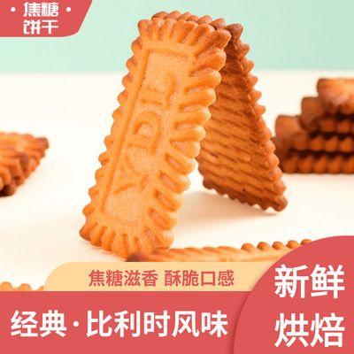 焦糖饼干比利时风味早餐小孩零食网红曲奇酥脆休闲食品尝整箱批发
