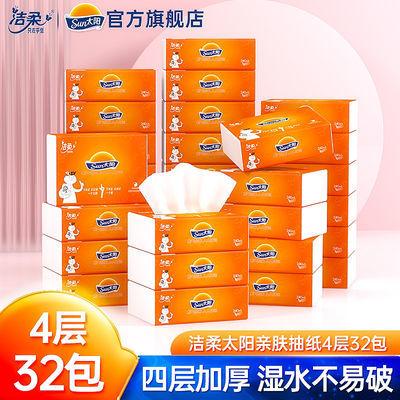 洁柔太阳抽纸4层32包便携抽纸车载面巾纸母婴适用卫生纸整箱抽纸