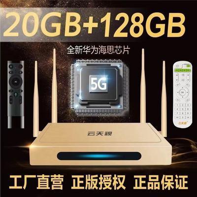 电视机顶盒网络家用全网通无线wifi高清4k播放盒子智能语音电视盒