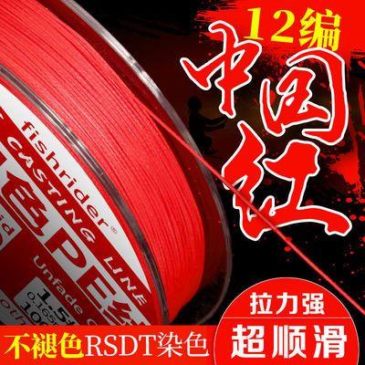 88015/12编中国红pe线大力马鱼线超顺滑不褪色主线远投海钓专用路亚鱼线