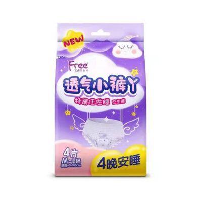 75940/ABC姨妈裤FREE纯棉小裤丫裤型卫生巾夜用安心睡女经期用