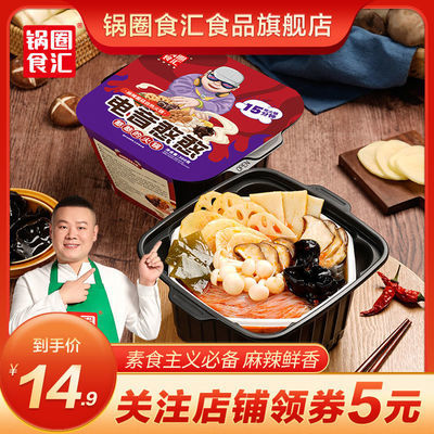 【岳云鹏推荐】懒人方便自热小火锅自助自嗨火锅批发学生速食盒装