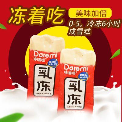 50248/乳冻小零食果冻小吃雪糕网红便携式散装冰淇淋冰棍牛奶香草红豆