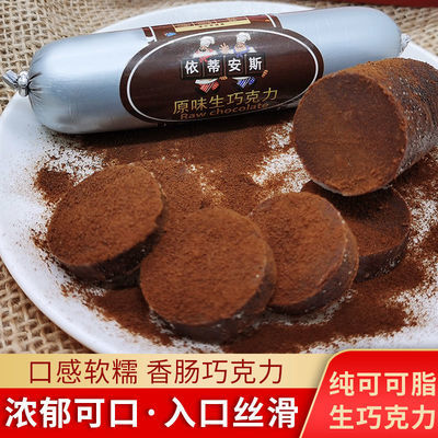 日式生巧火腿腸巧克力網紅零食禮盒裝北海道風味黑巧克力香腸批發
