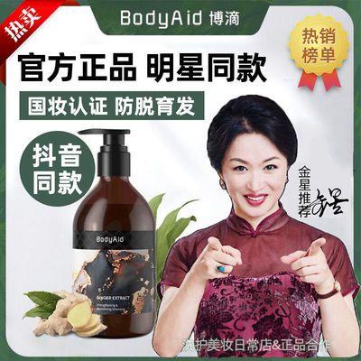 【官方正品】BodyAid博滴琴叶生姜洗发水防脱固发生发去屑控油