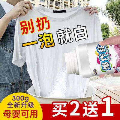 爆炸盐【买二送一】彩漂粉污渍漂白剂白色衣服彩漂剂漂白粉全能型
