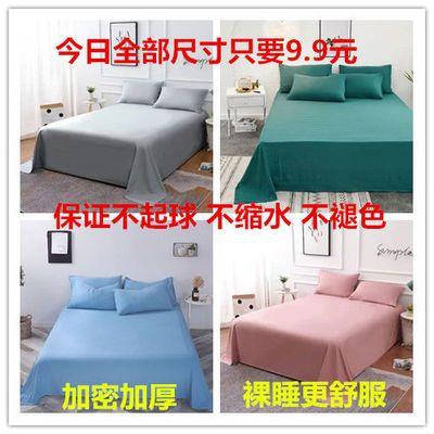 【清仓】四季宿舍单双人床单100%亲肤学生寝室床单男女床单枕套