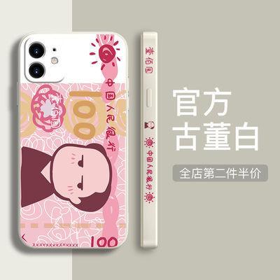 53183/人民币苹果12/11pro/xr/6手机壳iPhone7卡通8plus全包xsmax软se