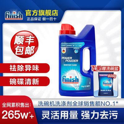 finish洗碗粉1kg+洗碗盐800g洗碗机亮碟剂洗涤剂洗涤粉非洗碗块