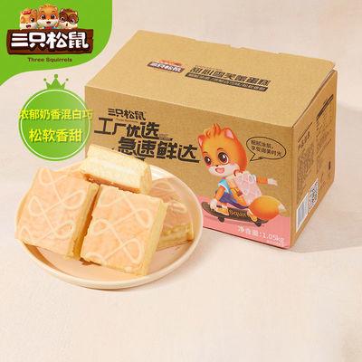 【三只松鼠雪芙蕾蛋糕1050g】零食面包早餐食品健康整箱推荐_