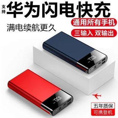 56507/华为移动电源40000快充vivo充电宝超大容量4万毫安OPPO苹果通用mu