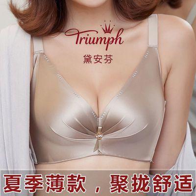 71900/正品黛安芬文胸罩薄款聚拢上托防下垂高档无钢圈收副乳无痕内衣女