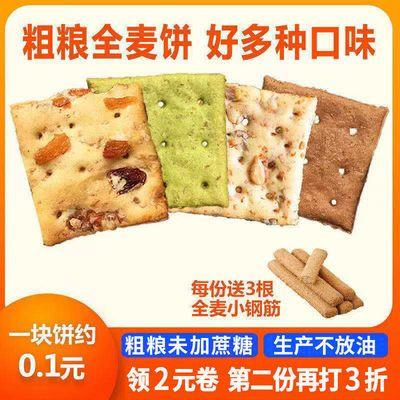 全麦无蔗糖饼干苏打粗粮香葱多口味批发整箱休闲小零食解馋早餐