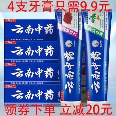 正品牙膏消炎止痛清热去火薄荷味美白去黄牙垢去除口臭牙结石烟渍