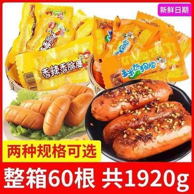 网红火腿肠玉米肠香辣香脆肠35g*60支整箱热狗肠烧烤零食泡面搭档