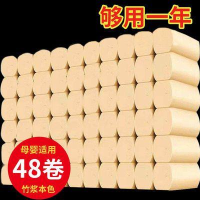 【48卷足用整年】12卷6卷卫生纸卷纸家用纸巾卷筒纸厕纸手纸批发