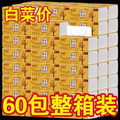 (整箱60包)原木抽纸面巾纸宾馆纸巾餐巾纸加厚纸10包