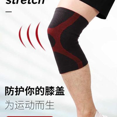 65973/运动护膝男女篮球跑步登山深蹲户外健身护腿防滑保暖护膝运动护具