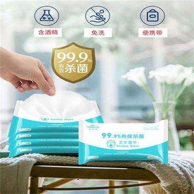 57363/美诗语医用75%度酒精消毒杀菌湿纸巾小包独立包装便携随身包邮