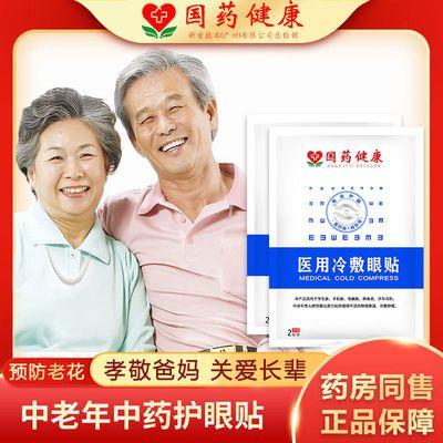 71435/yiyong冷敷眼贴膜缓解眼疲劳淡化黑眼圈干涩近视保护视力护眼神器