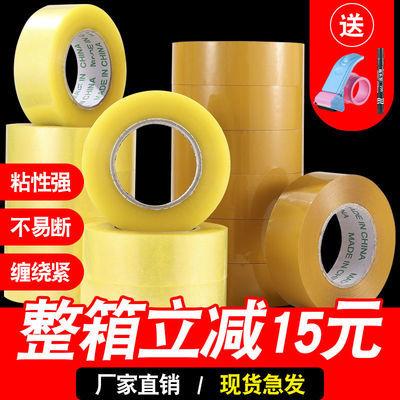 透明胶带批发快递打包封箱封口大卷胶布胶纸厂家直销高粘性可定制