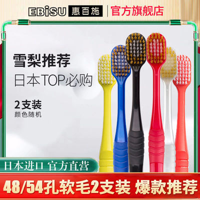 EBISU/惠百施48孔54孔日本牙刷进口中毛超软毛宽幅大头成人 2支装
