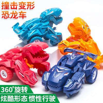 惯性恐龙玩具车男孩小汽车耐摔撞击变形儿童玩具车宝宝小汽车