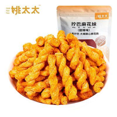姚太太小麻花258g甜辣味拧巴麻花手工香酥网红零食