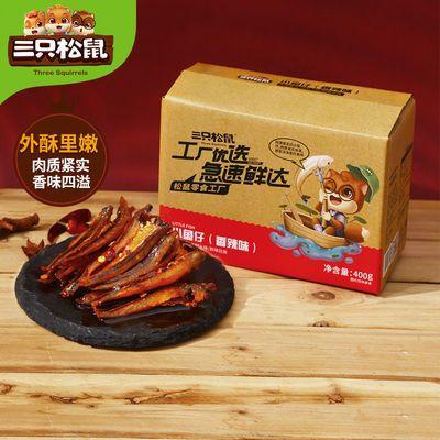 【三只松鼠_小鱼仔200/400g】湖南特产即食香辣鱼干零食小吃推荐_